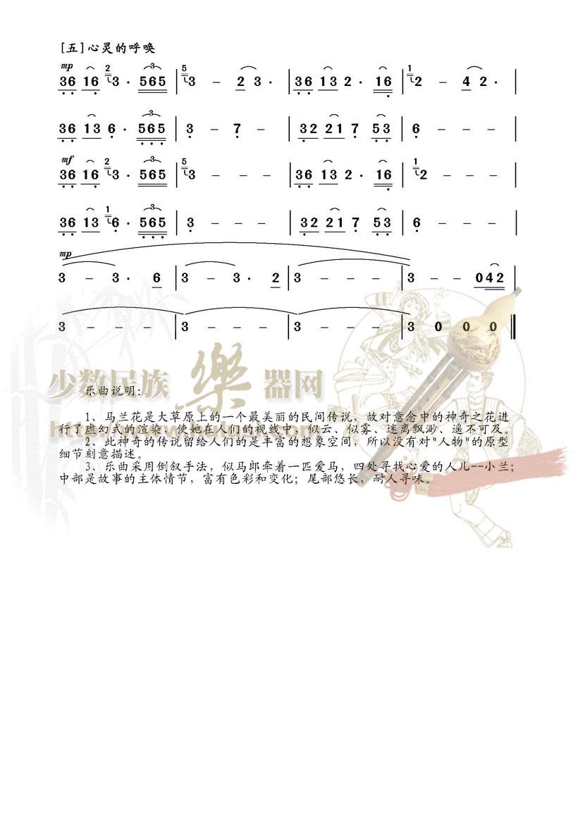 马兰花》精简版 魏仕健老师作品图片
