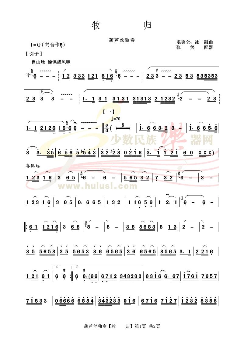 琵琶考级紫竹调曲谱展示