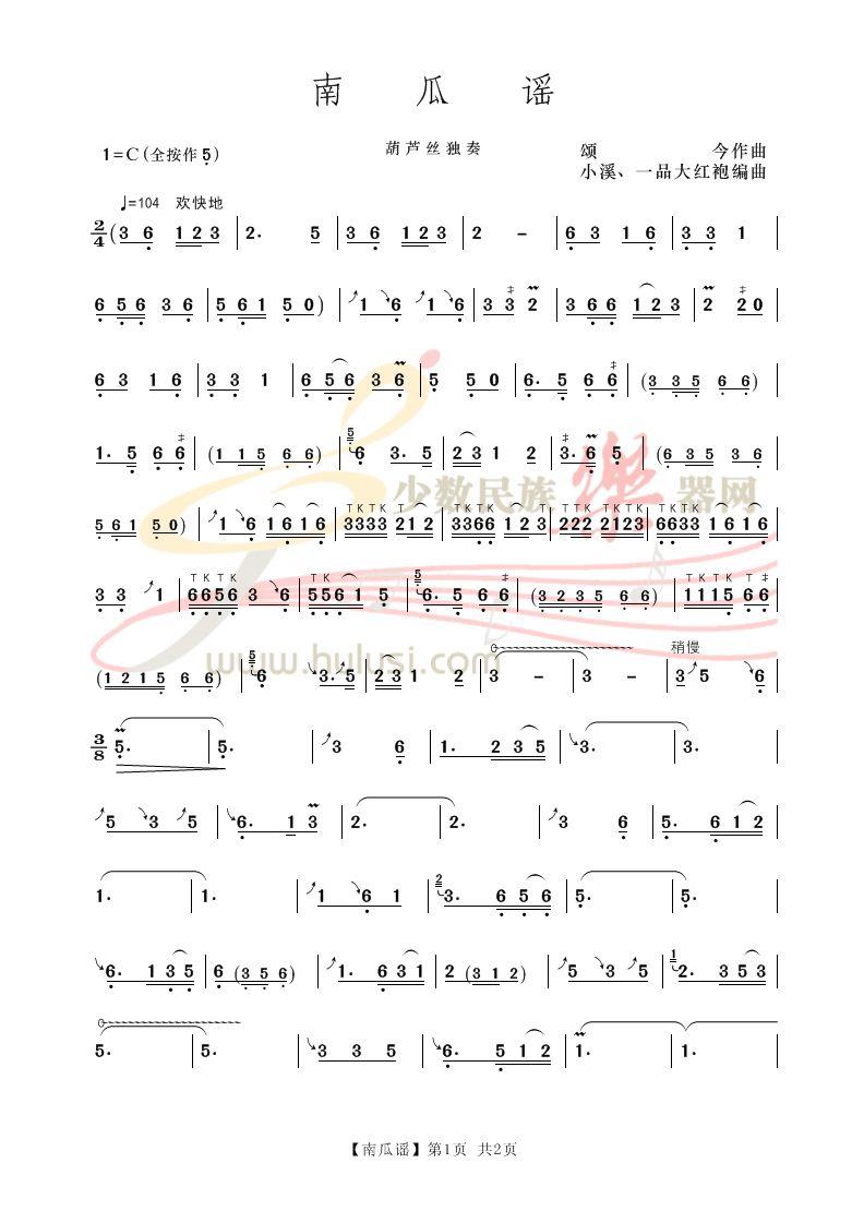 荷塘月色葫芦丝曲谱图片