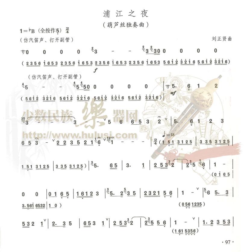 安徽民间小调曲谱