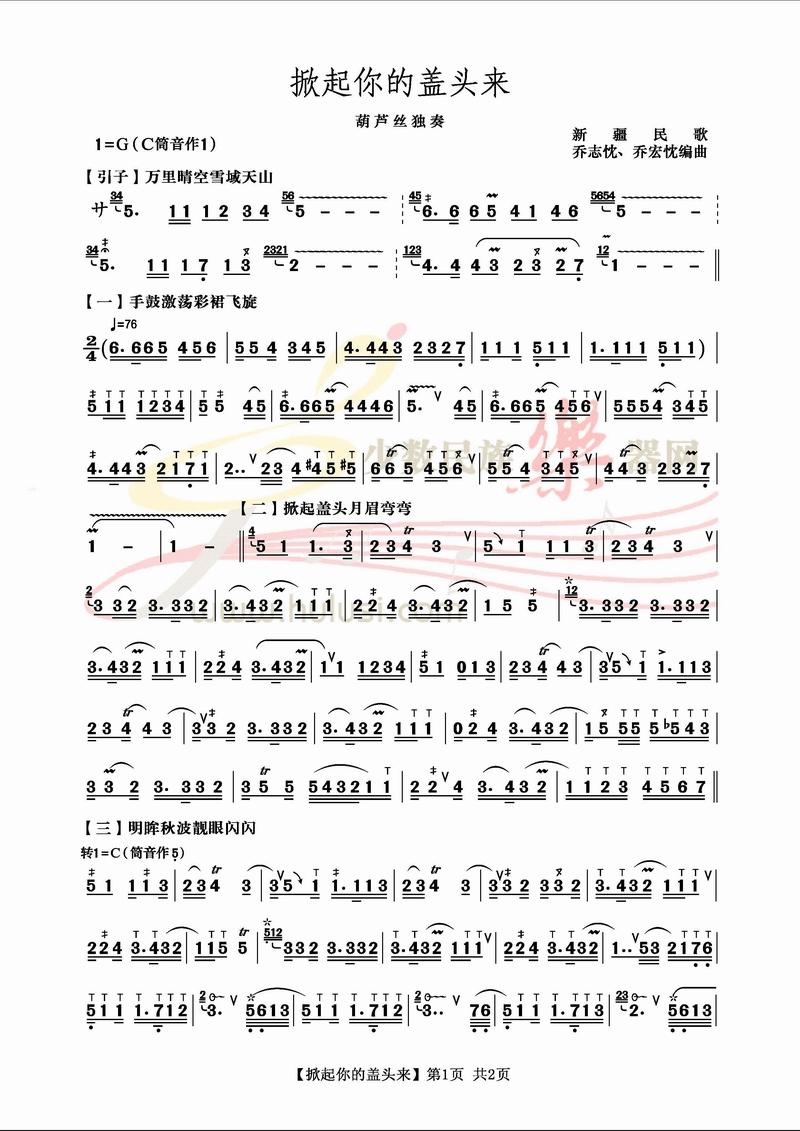 乔志忱编曲,伴奏 示范 曲谱; 新疆好歌谱_我们新疆好地方简谱,新疆好