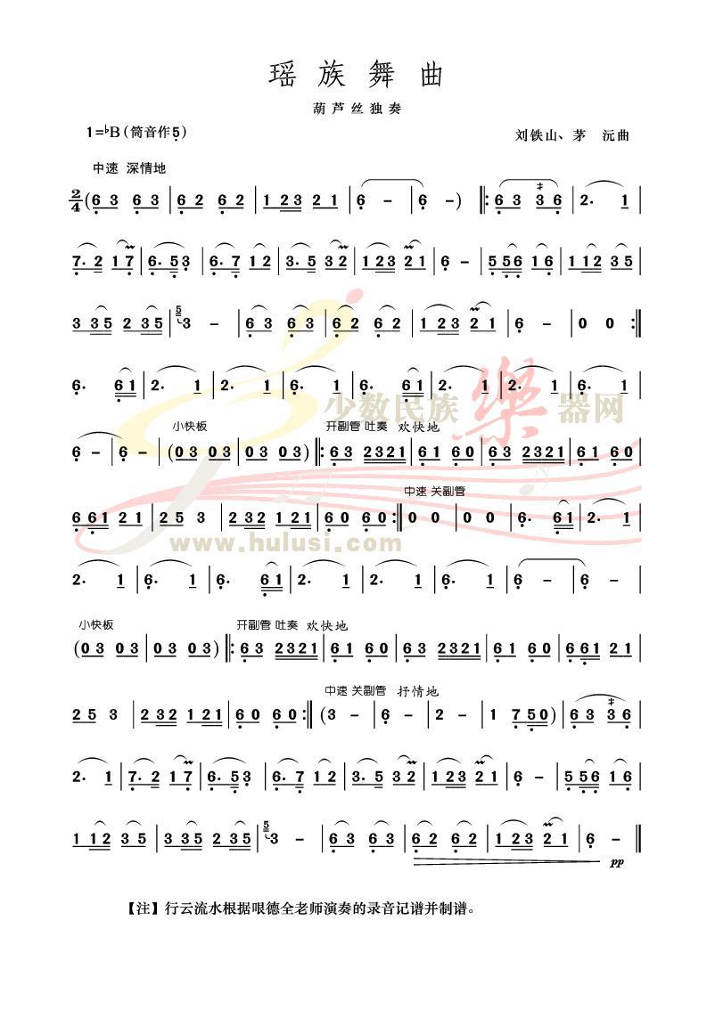 《瑶族舞曲》哏版 葫芦丝曲谱
