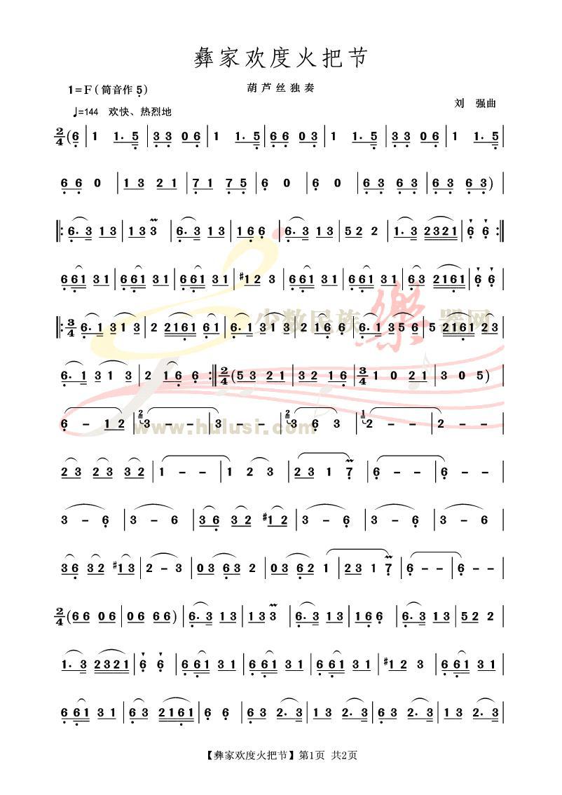 葫芦丝曲谱 乔志忱配重奏【映山红】葫芦丝曲谱