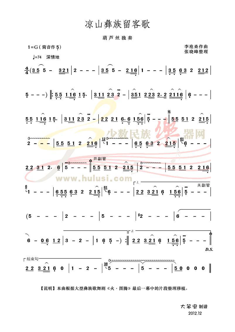 彝族敬酒歌的歌谱``彝族也分好几种啊,你说的那种啊再说了族里的歌都