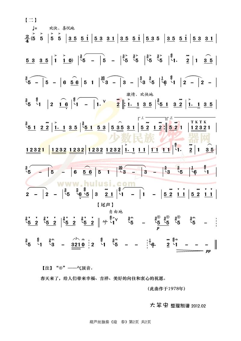 春乐曲谱子_土拨鼠乐曲谱子