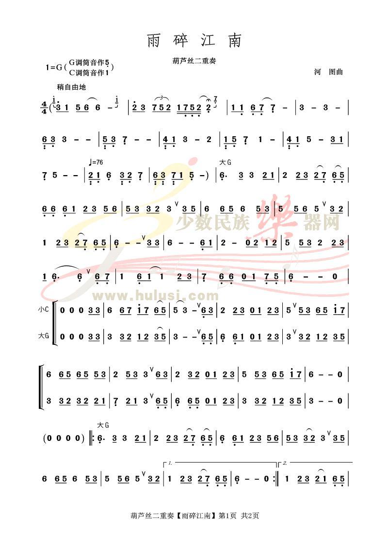 《雨碎江南》葫芦丝曲谱下载带示范