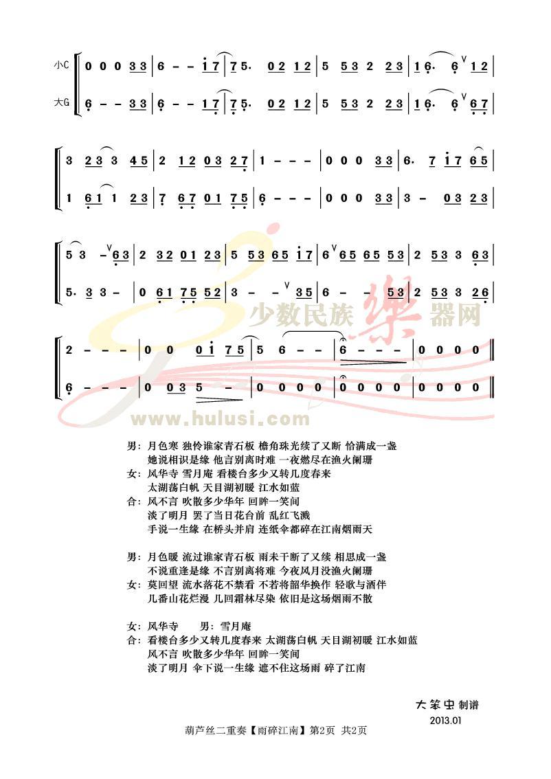 雨碎江南是一首很凄美的曲子,最开始好象是一首二胡曲,因为雨碎江南真
