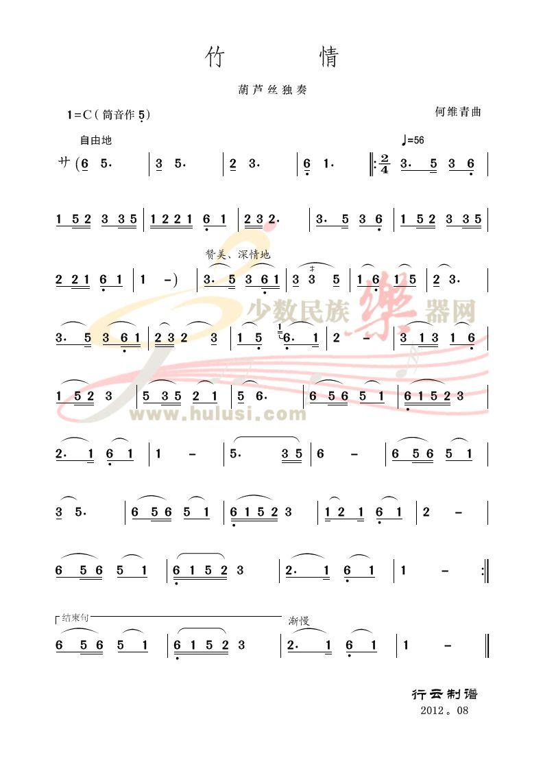 《竹情》葫芦丝曲谱 示范