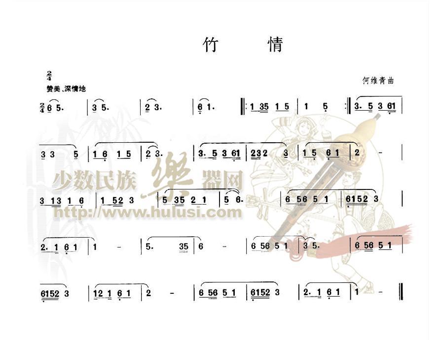 《竹情》葫芦丝曲谱 何维青