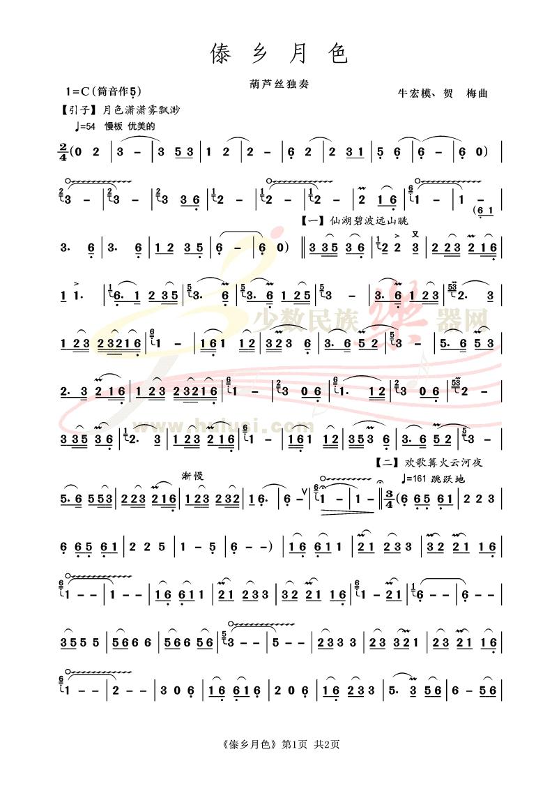 【傣乡月色】曲谱1