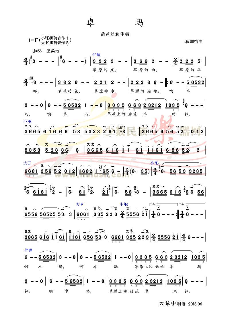 整理葫芦丝曲谱【卓玛】图片