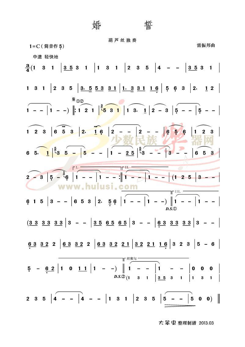 【【葫芦丝曲谱●下载 】】 03 重新整理制谱【婚誓】哏老师演奏