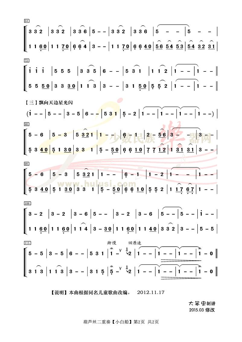 小白船伴奏_《小白船》葫芦丝版曲谱