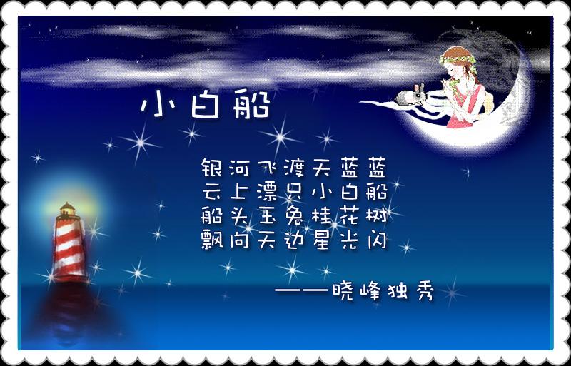 小白船 葫芦丝 版 曲谱