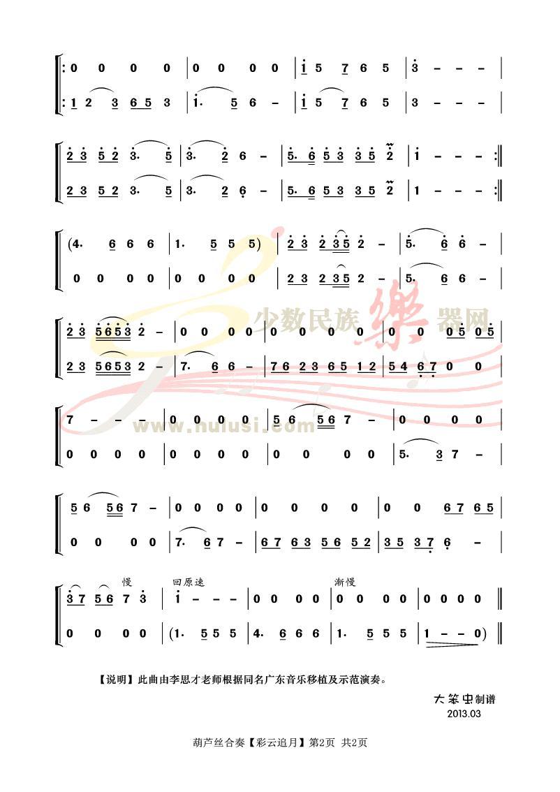 【彩云追月】曲谱2