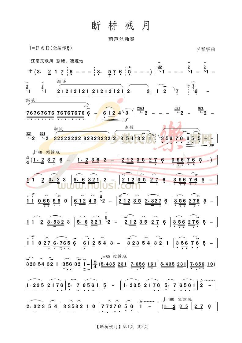 【断桥残月】曲谱1
