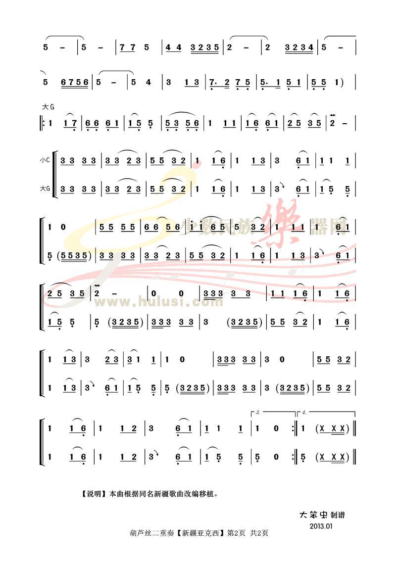 《新疆亚克西》葫芦丝曲谱 示范