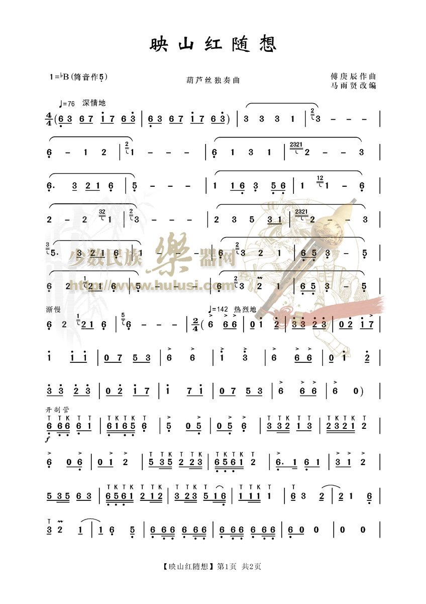 可可夏日风(马雨贤) 葫芦丝曲 《映山红随想》三件套