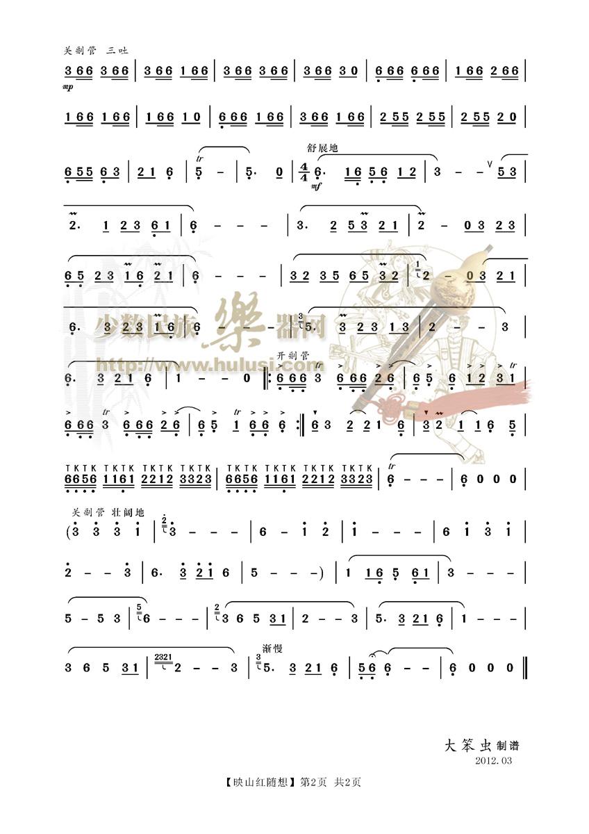 《映山红随想》葫芦丝曲谱;; 映山红(曲谱);
