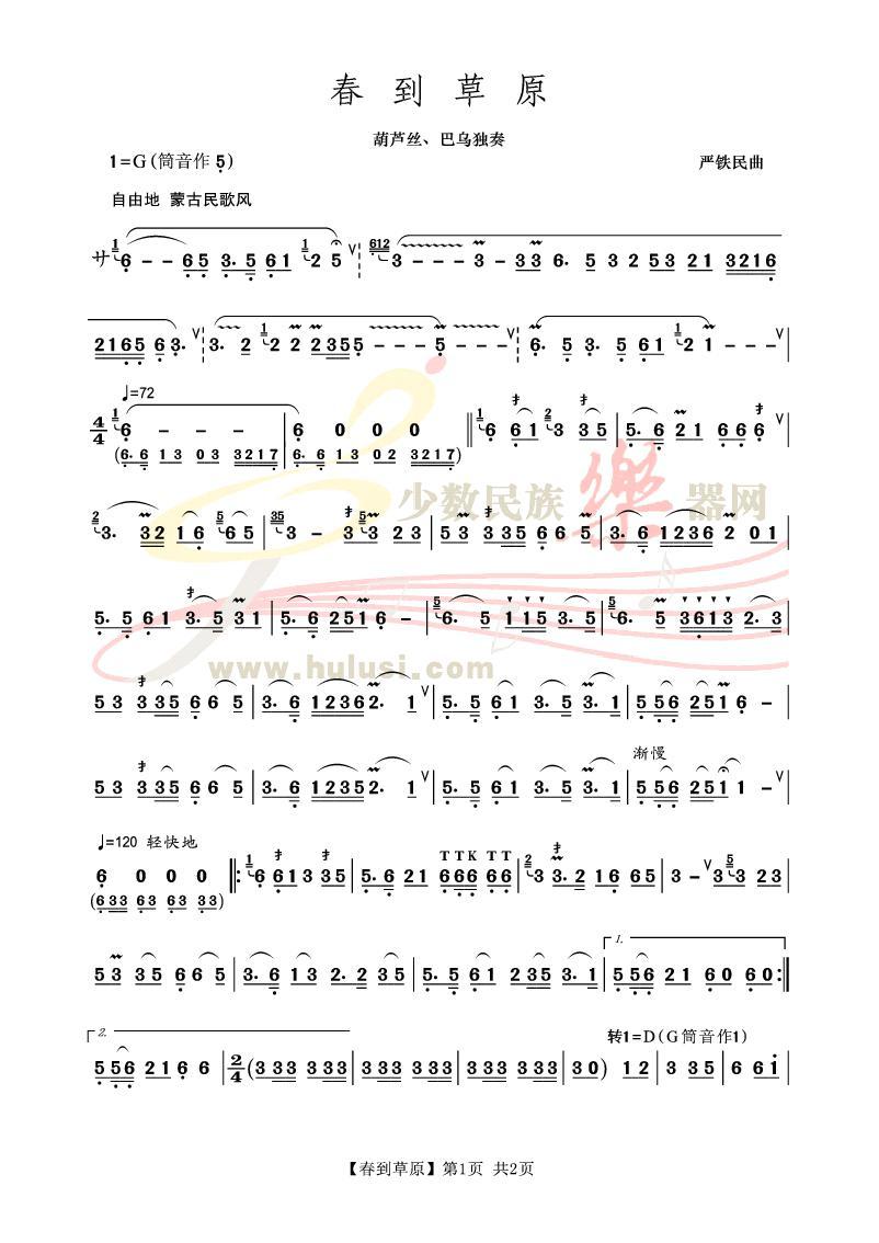 老曲新制【春到草原】曲谱 - 【【葫芦丝曲谱●下载