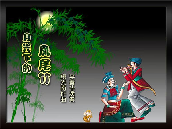 月光下的凤尾竹 葫芦丝曲谱C F李春华版