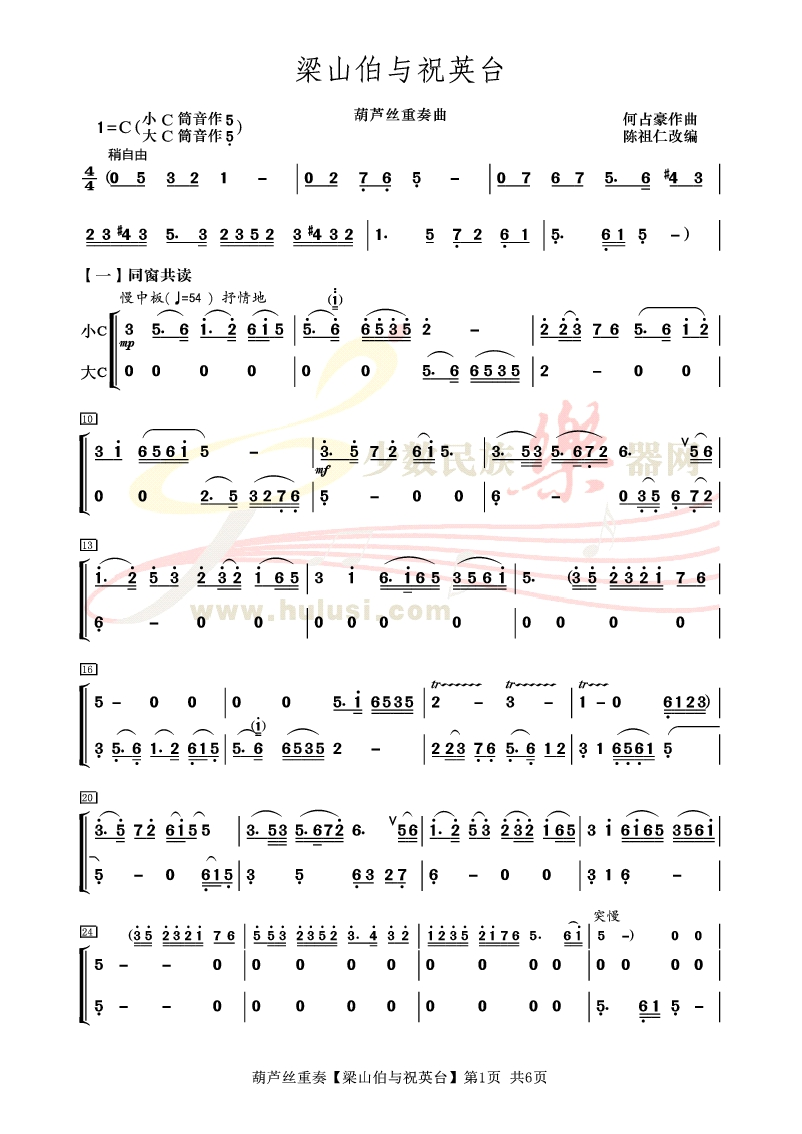 《梁祝》葫芦丝重奏曲谱