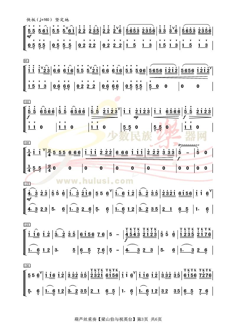 《梁祝》葫芦丝重奏曲谱3