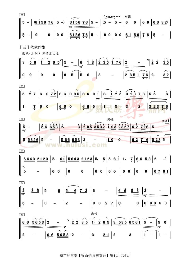 《梁祝》葫芦丝重奏曲谱4