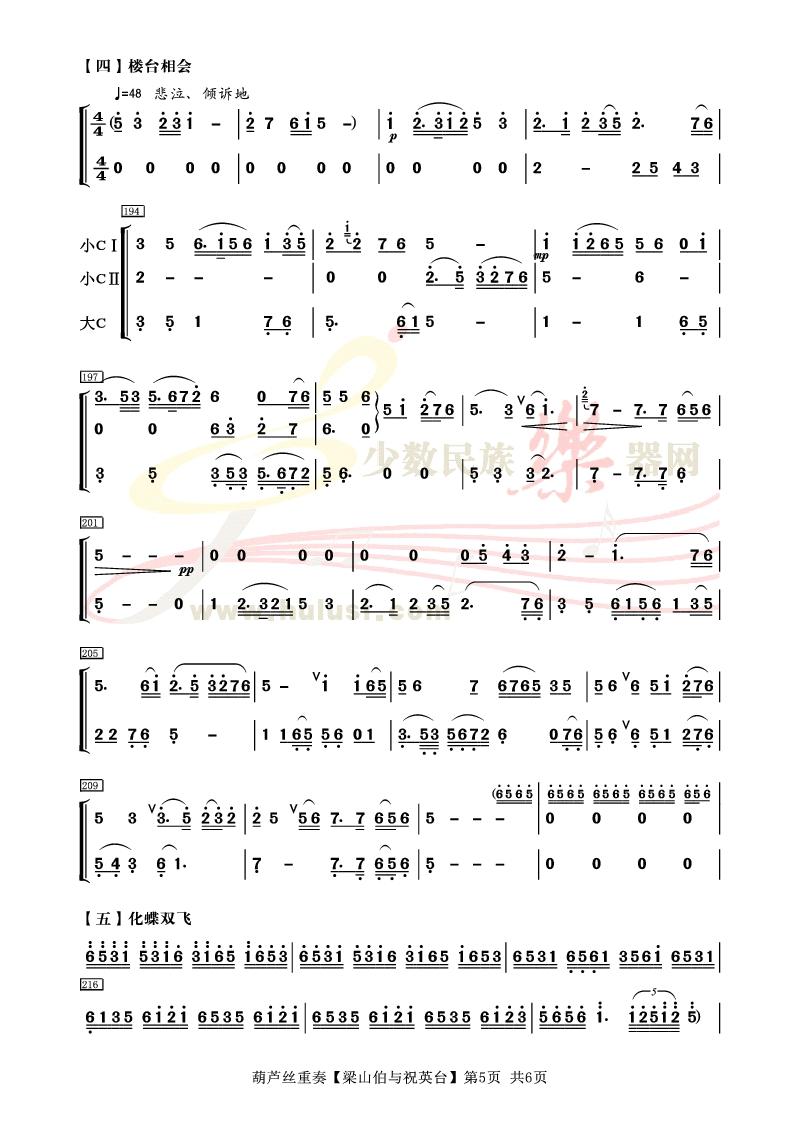 《梁祝》葫芦丝重奏曲谱5