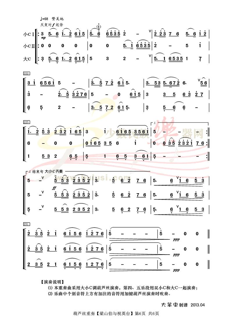 《梁祝》葫芦丝重奏曲谱6