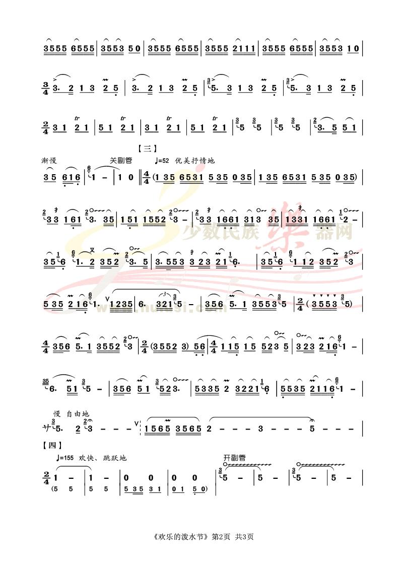 【欢乐的泼水节】曲谱2