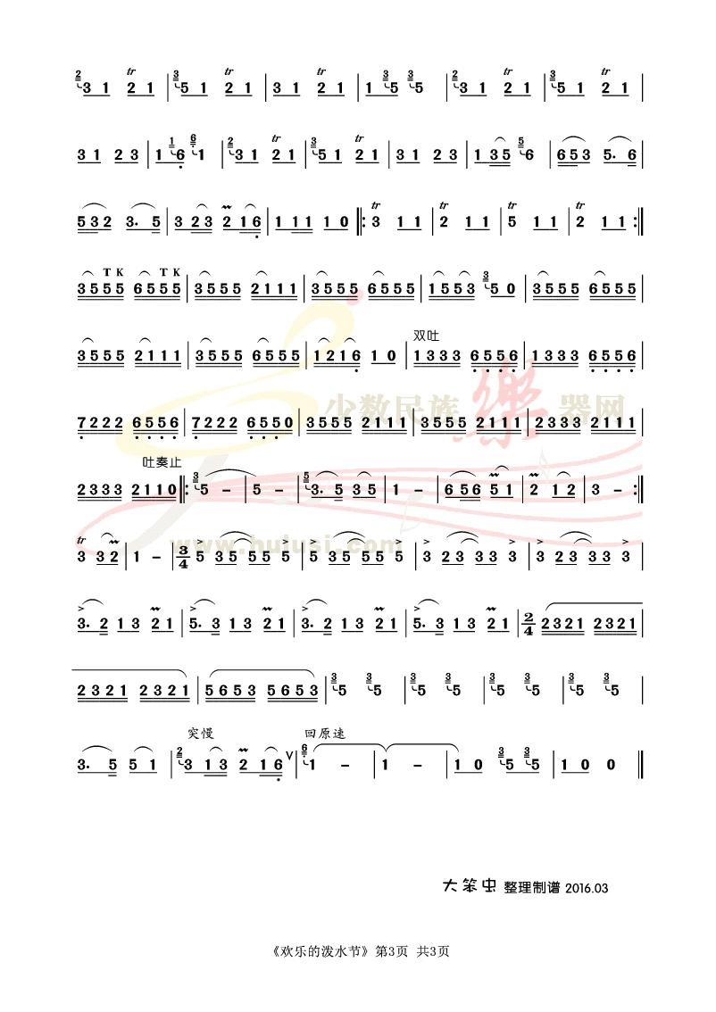 【欢乐的泼水节】曲谱3