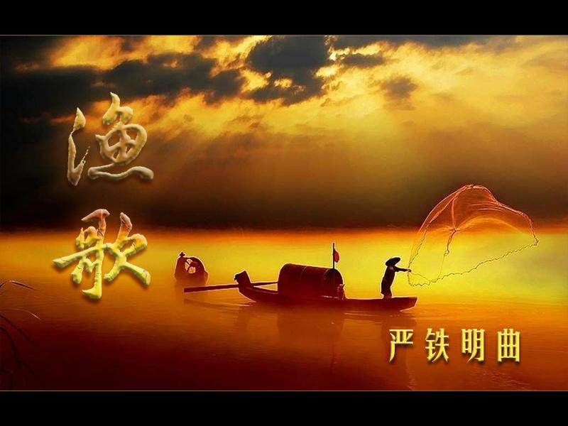 《渔歌》葫芦丝名曲欣赏