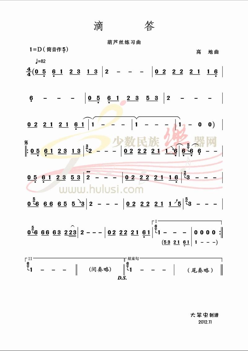 《北京爱情故事》插曲《滴答》葫芦丝版,三个版本,示范,伴奏,曲谱
