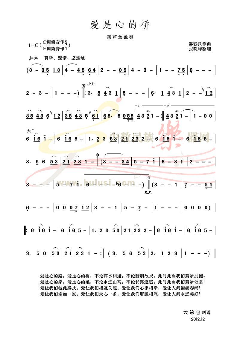 晓峰兄新开发的强曲,《爱是心的桥》伴奏 示范 曲谱