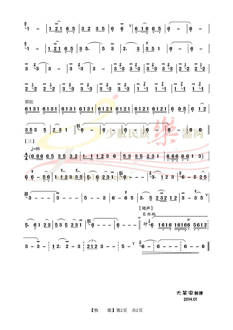 重新整理曲谱【牧歌】(李镇曲) - 【【葫芦丝曲谱