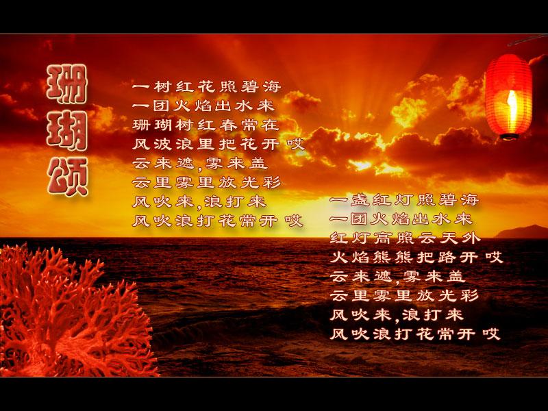 珊瑚颂 珊瑚颂 葫芦丝曲谱