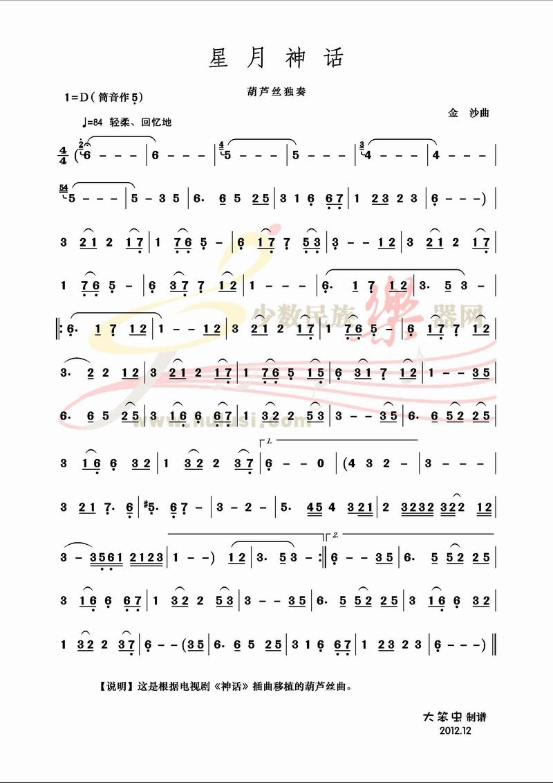 《星月神话》葫芦丝曲谱