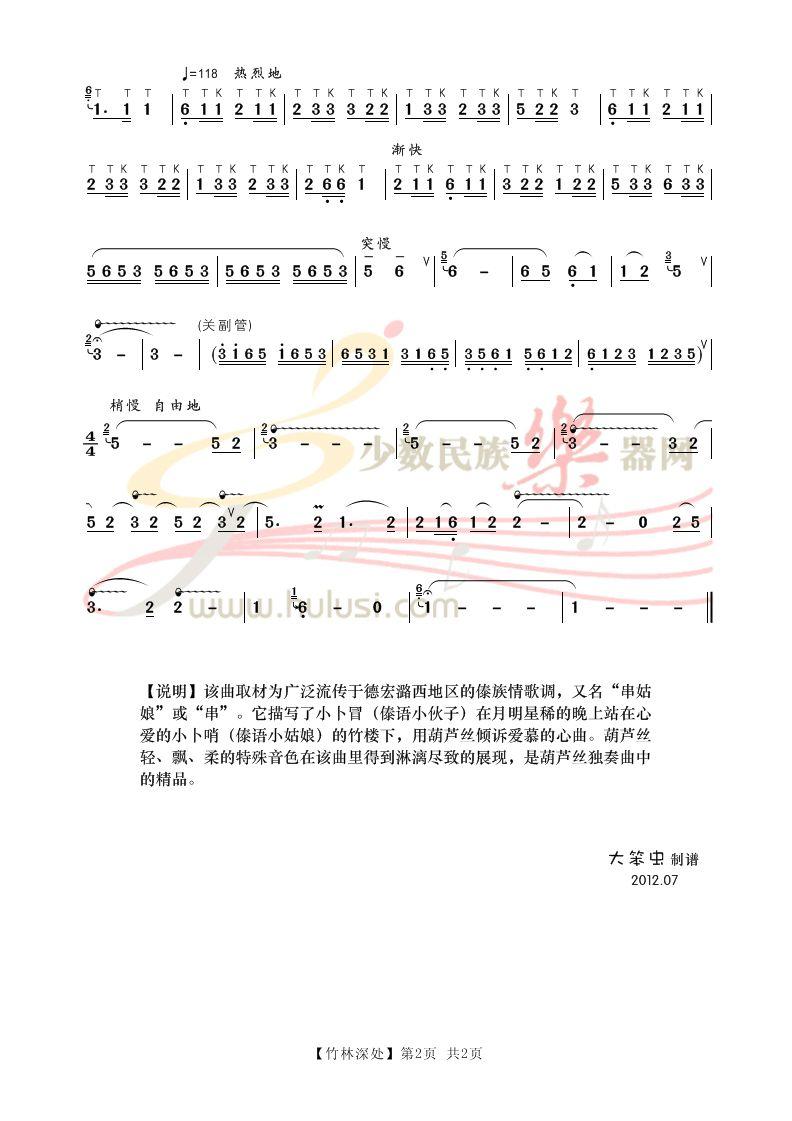 【竹林深处】曲谱2