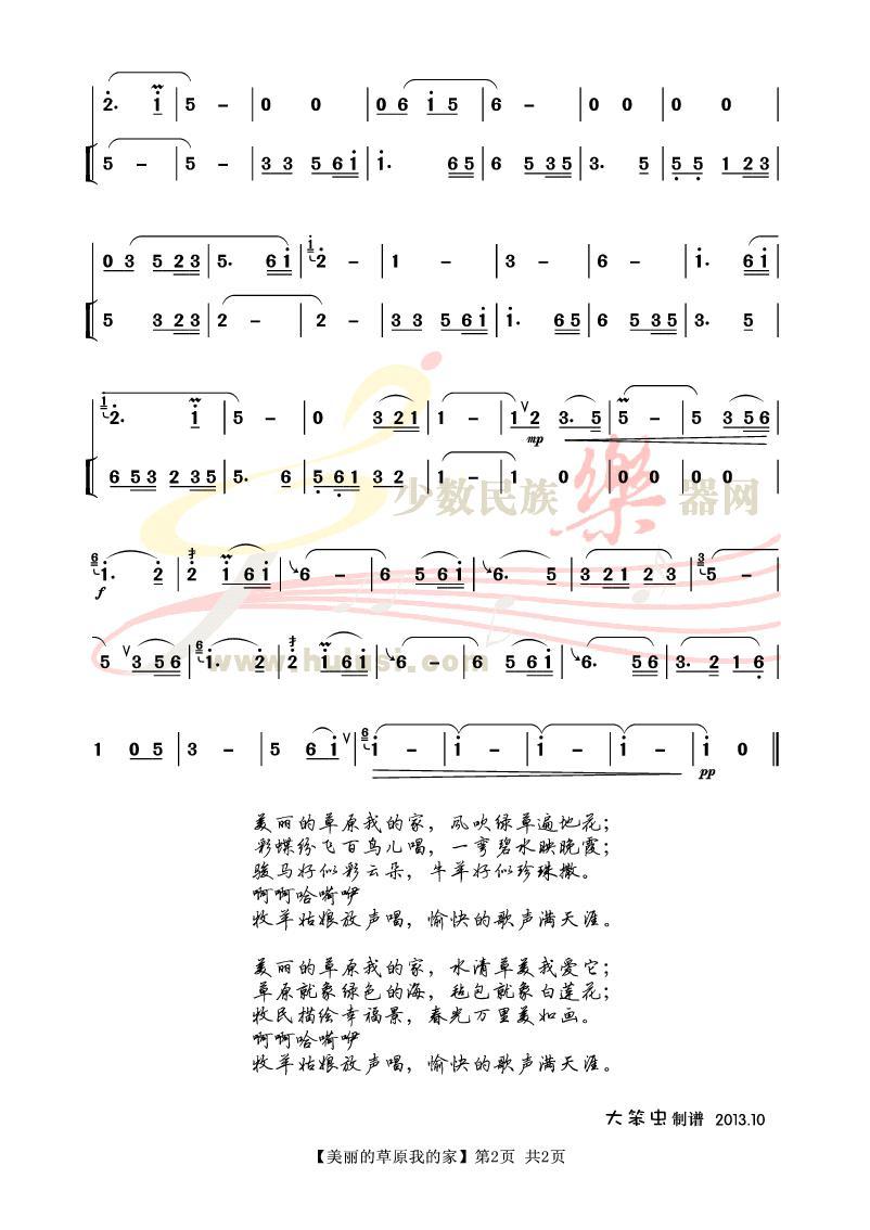 【美丽的草原我的家】曲谱2