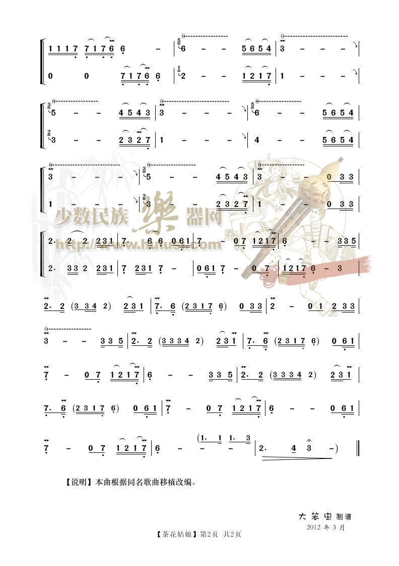 中国娃 吉他谱子