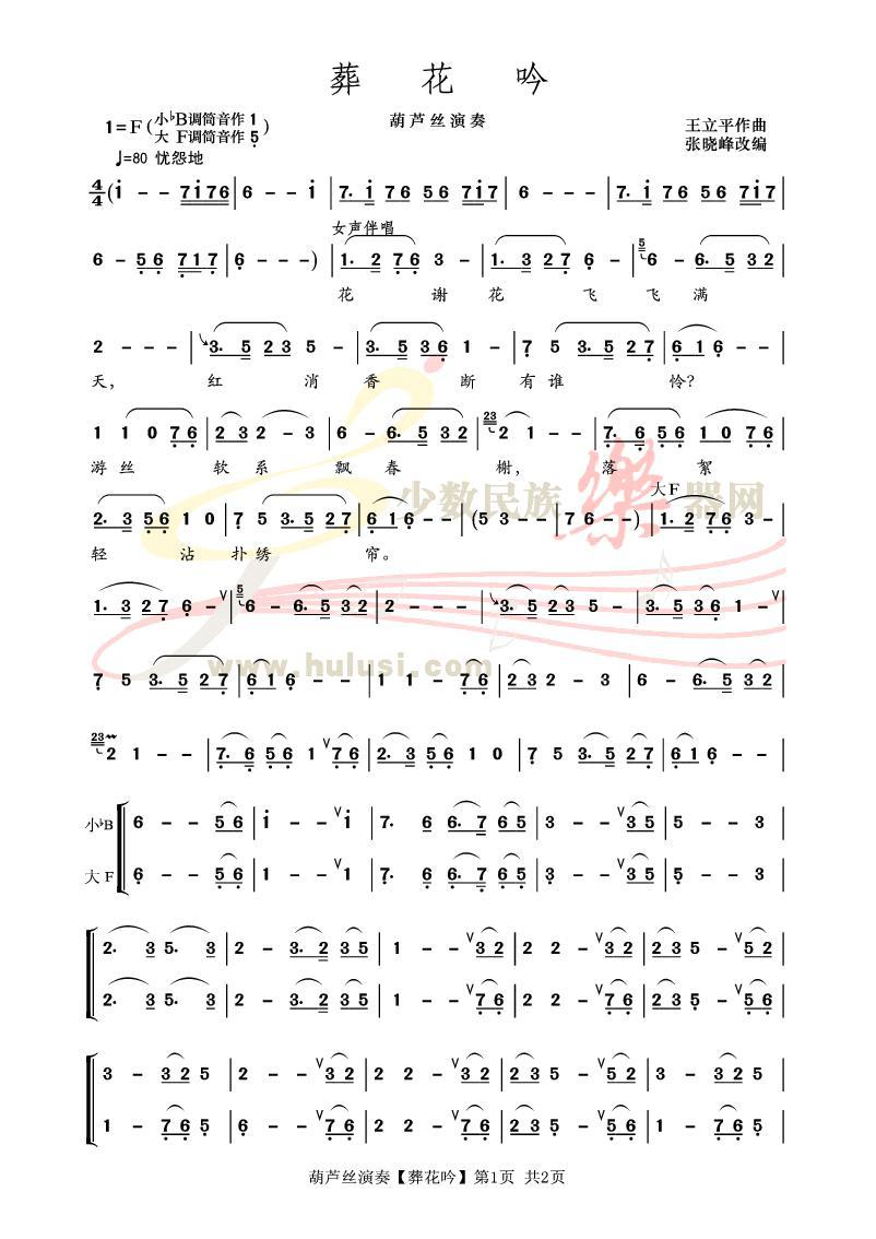 【葬花吟】曲谱1