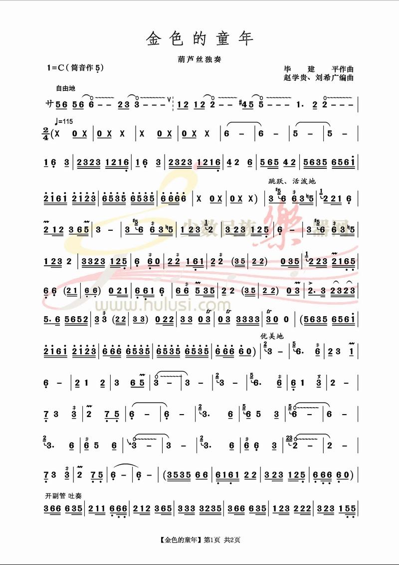 伴奏网_《金色的童年》葫芦丝曲谱