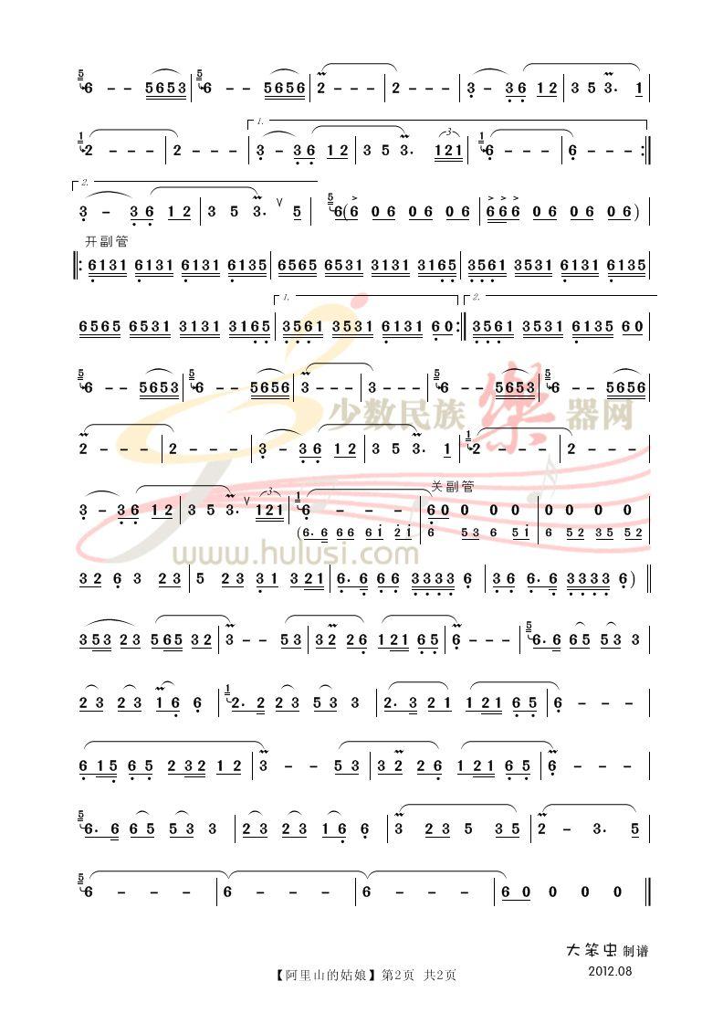 【阿里山的姑娘】曲谱2
