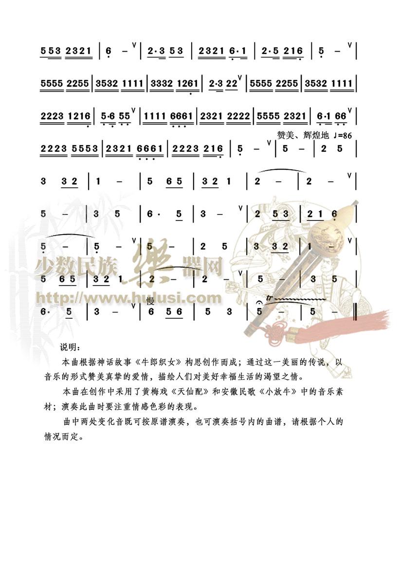 再发葫芦丝新曲《鹊桥》欣赏 伴奏 曲谱,小溪(赵学贵)作曲,如果