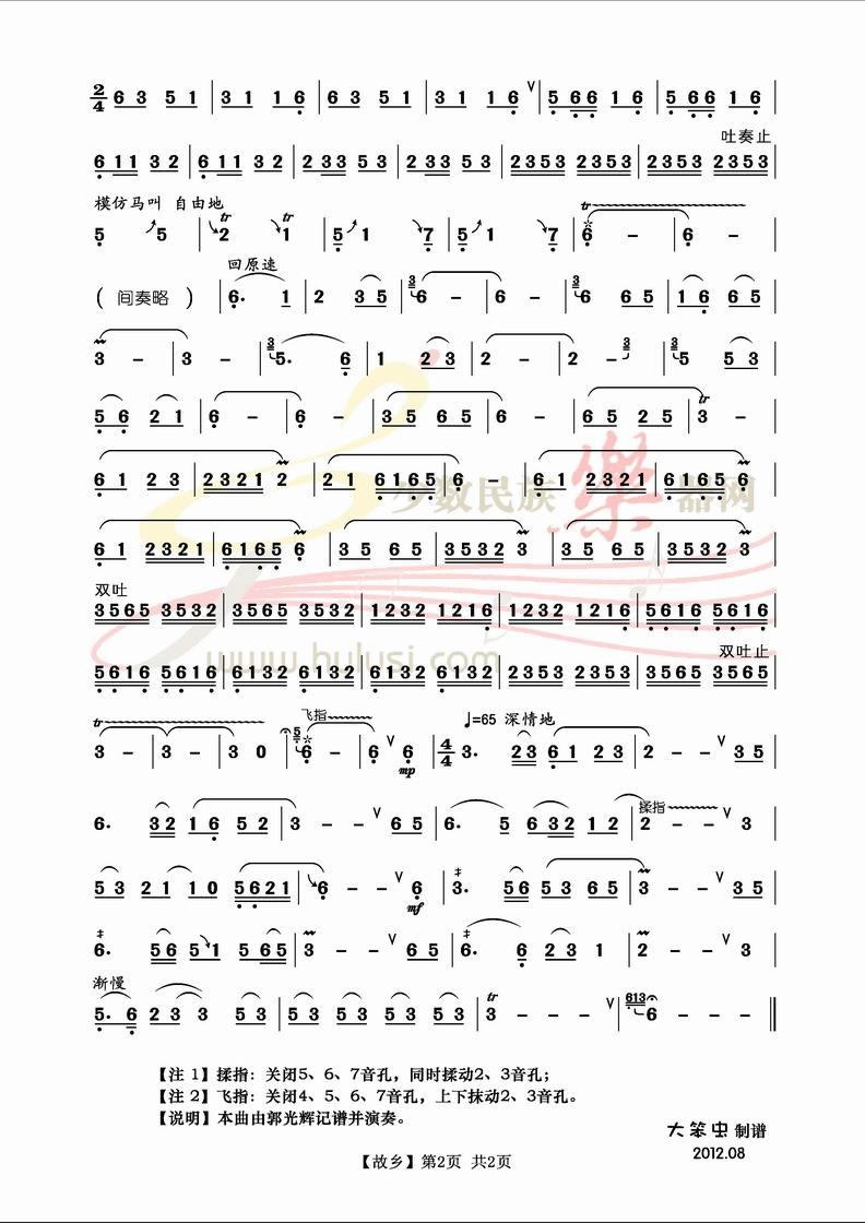 流行歌葫芦丝曲谱