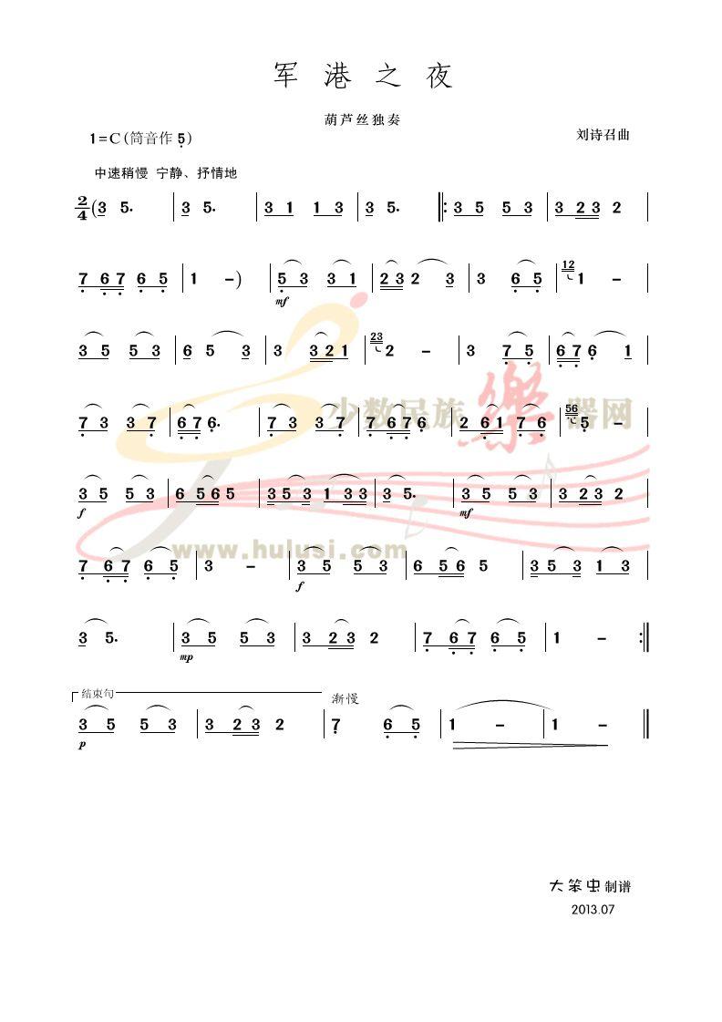 《军港之夜》葫芦丝曲谱