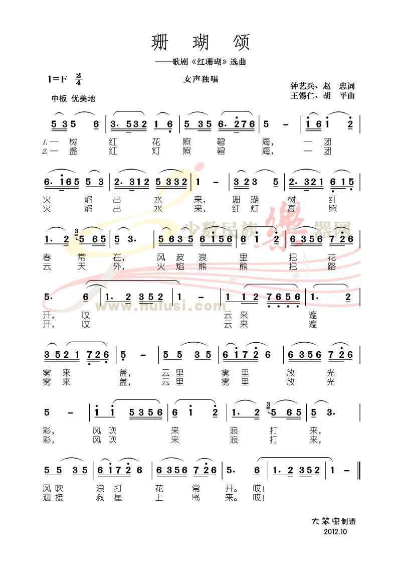 《珊瑚颂》葫芦丝曲谱