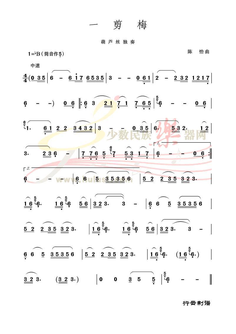 歌曲《一剪梅》;  【一剪梅】曲谱; word:一剪梅笛子简谱