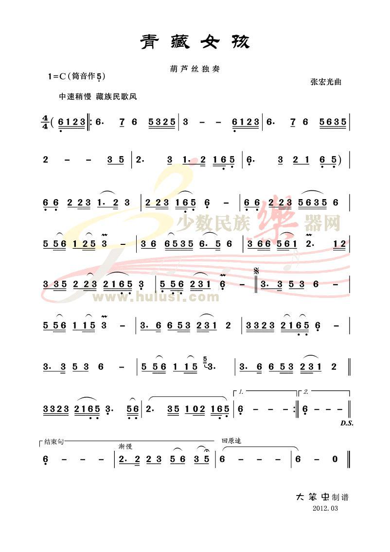 【【葫芦丝曲谱●下载 】】 03 《青藏女孩》葫芦丝曲谱  张笑编著